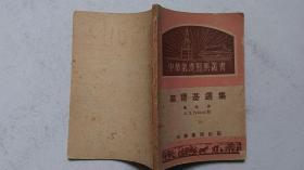 1952年中华书局出版发行《高尔基选集》(全一册)(初版、俄汉文对照)