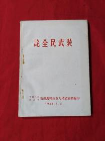 论全民武装(1960年)