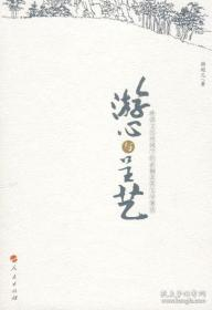 游心与呈艺:晚清文化视阈下的俞樾及其文学著述