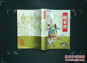 杨家将(1995年第二版)