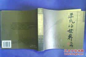 珍藏版连环画 平凡的世界 上下 2000册