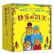 贝贝熊系列丛书第4辑