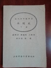 现代初中教科书 本国史 下册 (民国)