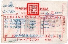 中南区印花税票-----1952年湖南省津市华丰百货发票,贴税票2张,580