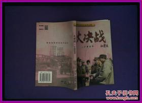 大决战--平津战役 解放战争历史巨片丛书之四 全黑白图