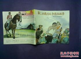第二次鸦片战争图画故事