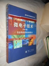 微电子技术:信息化武器装备的精灵(第2版·彩图版)