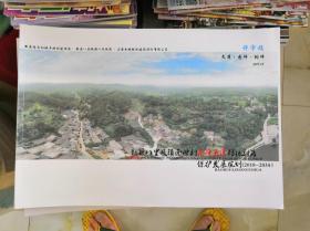 新县八里畈镇南冲村南冲大湾传统村落保护发展规划(2018-2035)