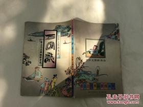 lhh00030蔡志忠古典幽默漫画