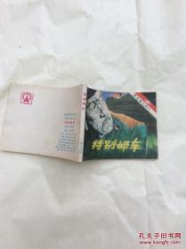 lhh00034特别邮车连环画
