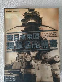 旧日本帝国海军名舰传奇