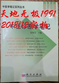 中医学笔记系列丛书:中医诊断学笔记