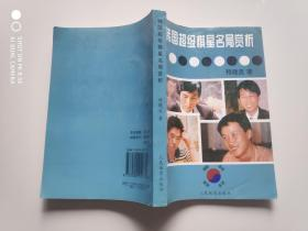 韩国超级棋星名局赏析