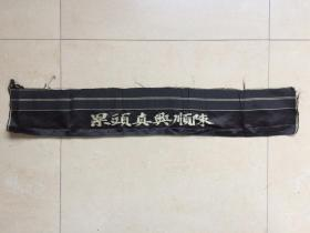 晚清或民国 绸缎布头广告商标 陈顺兴真头累