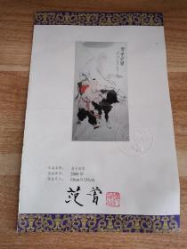 老子出关图画证书 荣宝斋钢印+照片 范曾毛笔签名保真   货号FF6