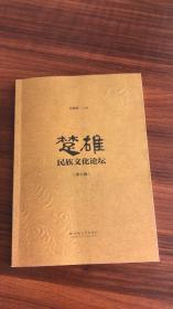 楚雄民族文化论坛(第七辑)