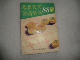 象棋民间排局集萃88局  AB9230-4