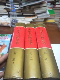 中国大百科全书(.农业.Ⅰ、Ⅱ)(化工)三本合售