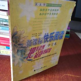 """学习卷—把书读到寂寞的程度—(""""冰心儿童图书奖""""获奖图书)"""