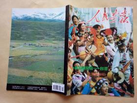 人民画报1996年10期