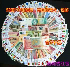 包邮【钱币收藏 52国103张纸币及塑料钞不重复 带国旗简介 含5千亿 外国钱币】
