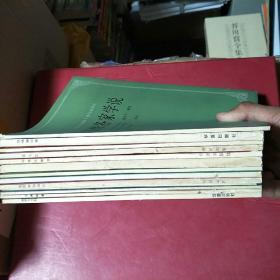 全国盲人按摩专业统编教材 13册合售《古典医著》《儿科按摩学》《妇科按摩学》《伤科按摩学》等等