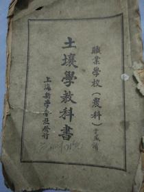 民国职业学校,土壤学教科书有残。