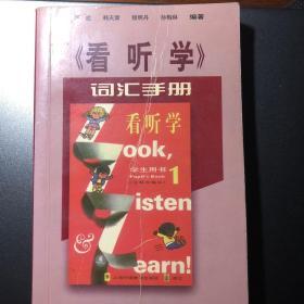 《看听学》词汇手册