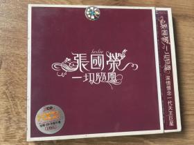 实拍 音乐CD 张国荣 一切随风 2CD