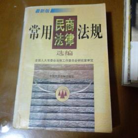 常用民商法律法规选编