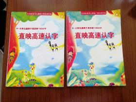 直映高速认字(5-8岁儿童两个月识字1500个)  第4—6单元、阅读书  两本合售