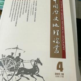 中国历史地理论丛  2017.3.4    第三四期   两本合售。