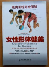 肌肉训练完全图解:女性形体健美