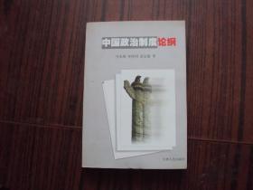 中国政治制度论纲