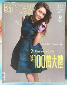 ME!杂志352 官恩娜封面专访,大S