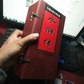 中国古典文学巨著:水浒传 VCD.全43集电视连续剧(43碟装)