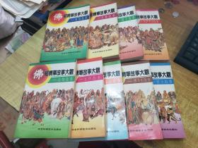 佛经精华故事大观(9册合售)(具体书名见图)(2公斤)(书下方有水印如图)