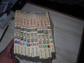 JOJO奇妙冒险  全十一册                            G842