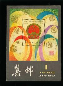 复刊号:集邮1980.1