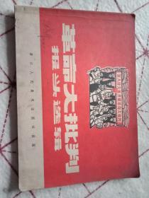 革命大批判报头选辑《32开1970年1版2印》