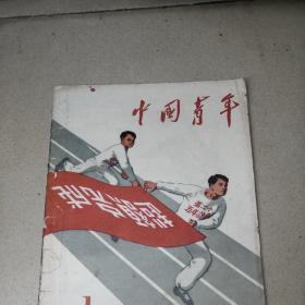 中国青年杂志1957年第1期