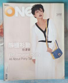 NEXT+ONE杂志65 徐濠萦封面专访