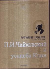柴可夫斯基与克林庄园