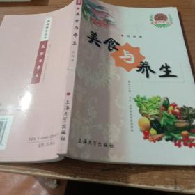 美食与养生——保健养生丛书.