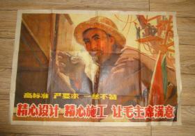 文革宣传画:《精心设计精心施工让毛主席满意》湖北版76*53厘米