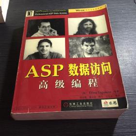 ASP数据访问高级编程