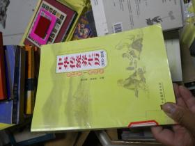 中华传统养生历(2013-2016)  Q8