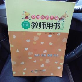 全新  正版  库存书  现货 早期教养方案 教师用书  第三版
