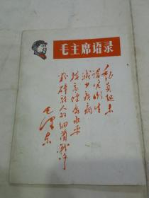 《毛主席语录》少见版本,2色套印