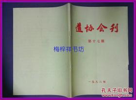 道协会刊 第十七期